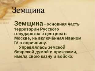 Земщина Земщина – основная часть территории Русского государства с центром в