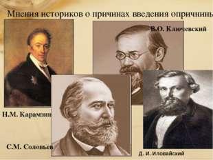 Н.М. Карамзин В.О. Ключевский С.М. Соловьев Мнения историков о причинах введ