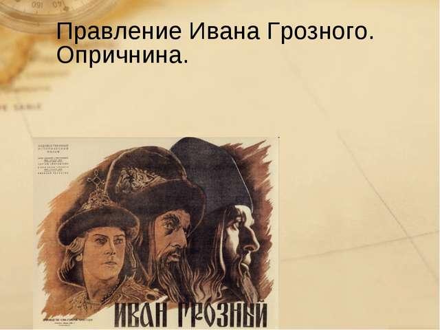 Правление Ивана Грозного. Опричнина.