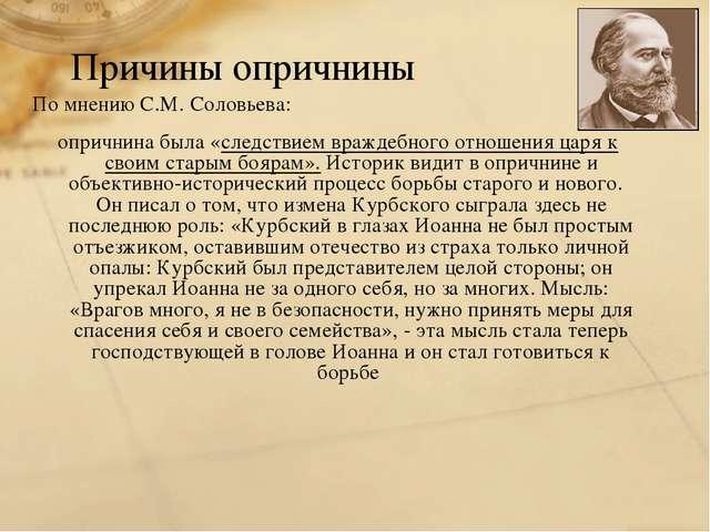 Причины опричнины По мнению С.М. Соловьева: опричнина была «следствием вражде...