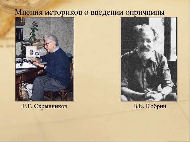 Р.Г. Скрынников В.Б. Кобрин Мнения историков о введении опричнины