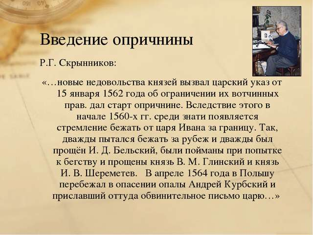 Р.Г. Скрынников: «…новые недовольства князей вызвал царский указ от 15 января...