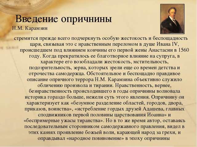 Введение опричнины Н.М. Карамзин стремится прежде всего подчеркнуть особую же...