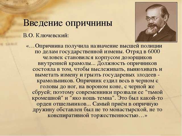 Введение опричнины В.О. Ключевский: «…Опричнина получила назначение высшей по...