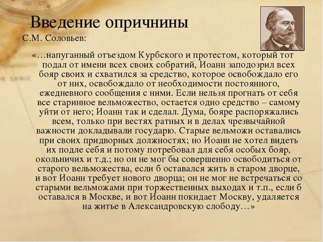 Введение опричнины С.М. Соловьев: «…напуганный отъездом Курбского и протестом...