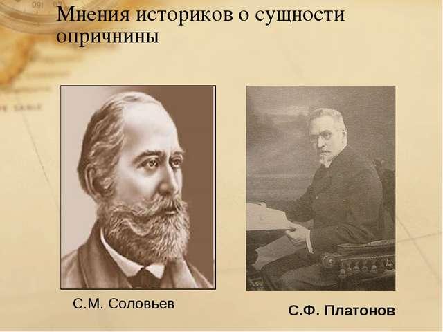 Мнения историков о сущности опричнины С.Ф. Платонов С.М. Соловьев