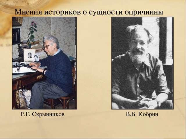 Р.Г. Скрынников В.Б. Кобрин Мнения историков о сущности опричнины