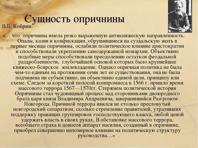 Сущность опричнины В.Б. Кобрин: «… что опричнина имела резко выраженную антик...
