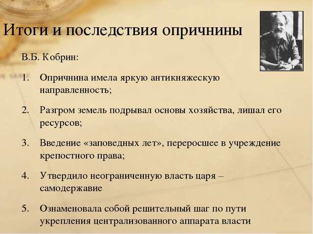 Итоги и последствия опричнины В.Б. Кобрин: Опричнина имела яркую антикняжеску...