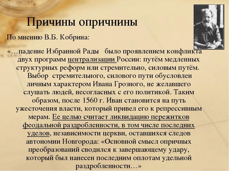 По мнению В.Б. Кобрина: «…падение Избранной Рады было проявлением конфликта д...