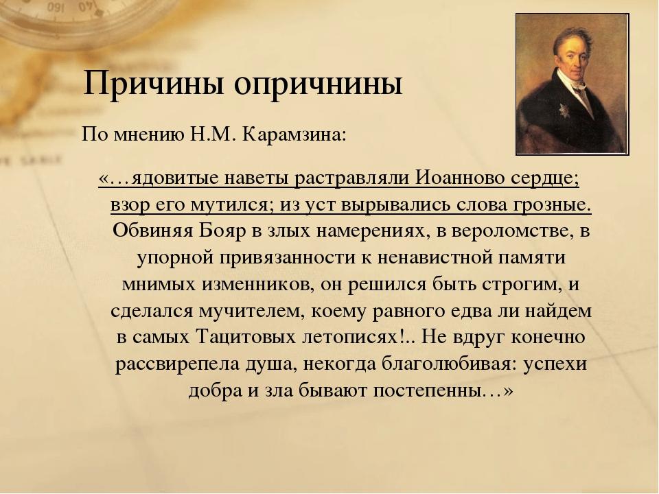По мнению Н.М. Карамзина: «…ядовитые наветы растравляли Иоанново сердце; взор...