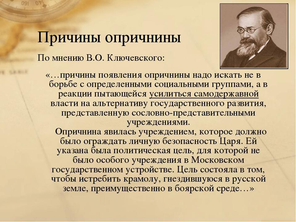 Причины опричнины По мнению В.О. Ключевского: «…причины появления опричнины н...