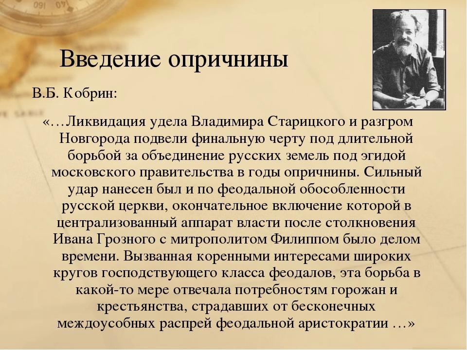 Введение опричнины В.Б. Кобрин: «…Ликвидация удела Владимира Старицкого и раз...