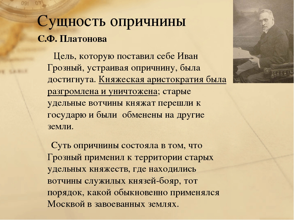 Сущность опричнины С.Ф. Платонова Цель, которую поставил себе Иван Грозный, у...