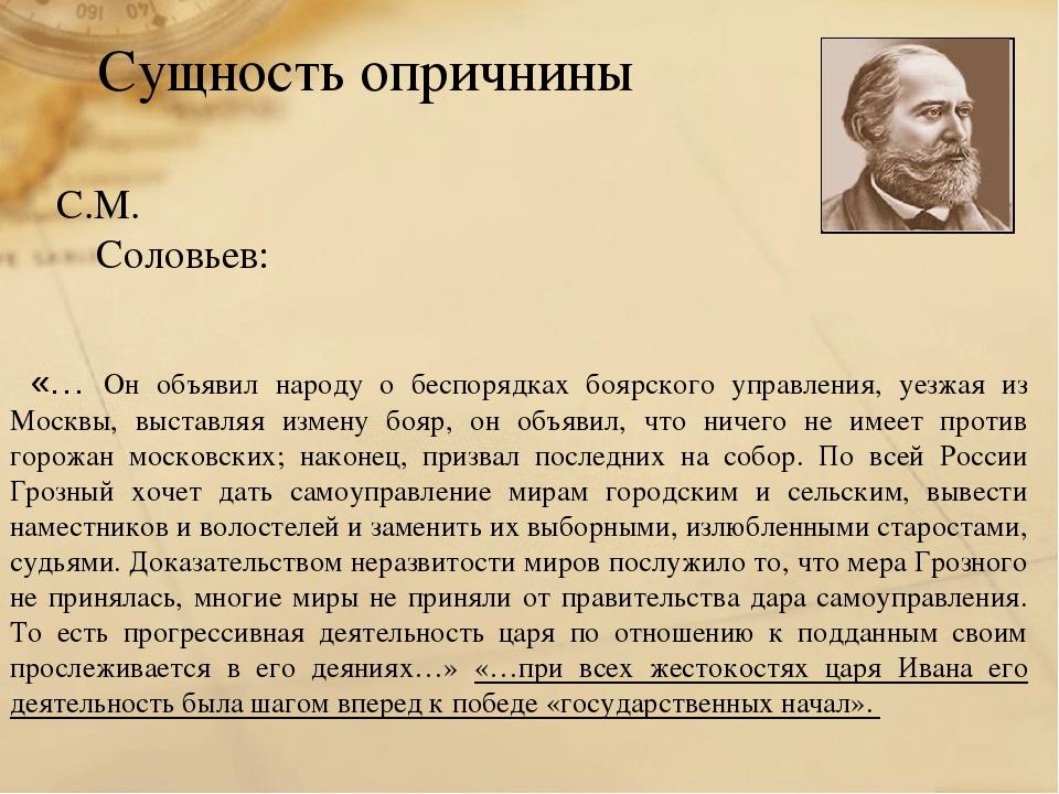 Сущность опричнины С.М. Соловьев: «… Он объявил народу о беспорядках боярског...