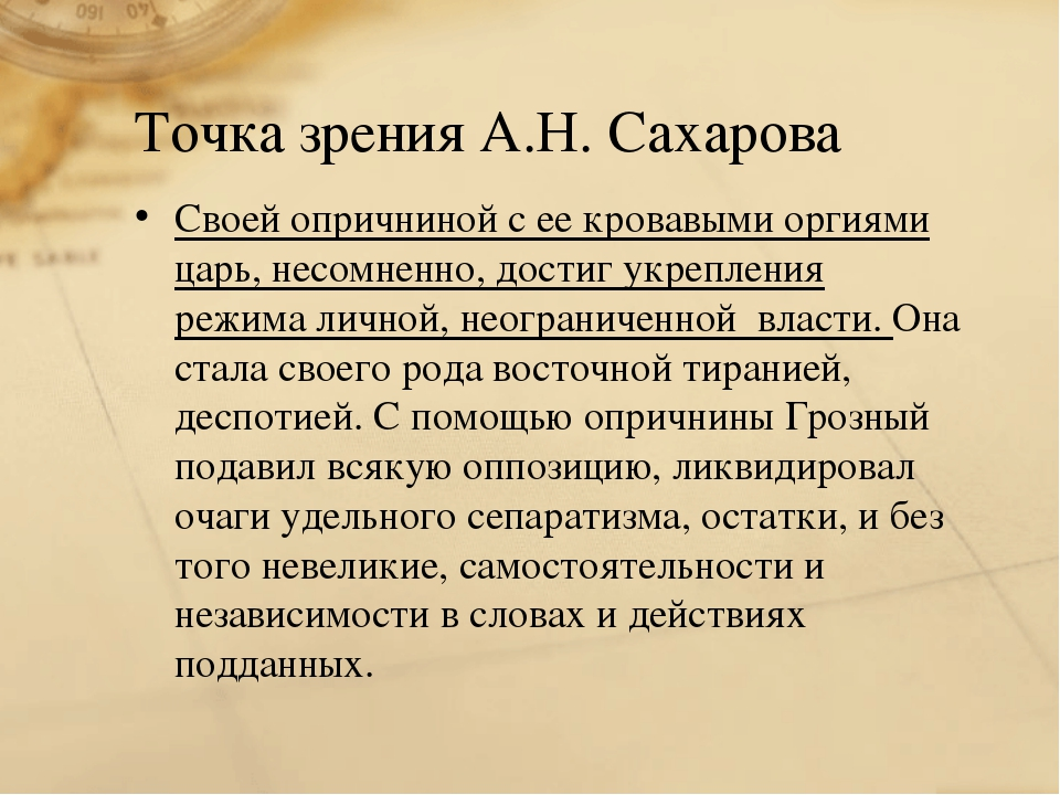 Точка зрения А.Н. Сахарова Своей опричниной с ее кровавыми оргиями царь, несо...