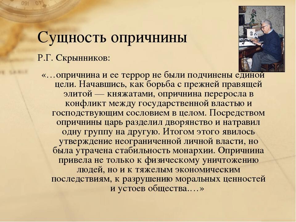 Р.Г. Скрынников: «…опричнина и ее террор не были подчинены единой цели. Начав...