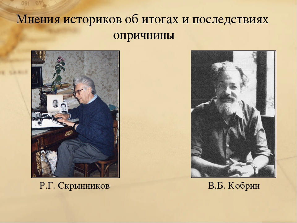 Р.Г. Скрынников В.Б. Кобрин Мнения историков об итогах и последствиях опричнины