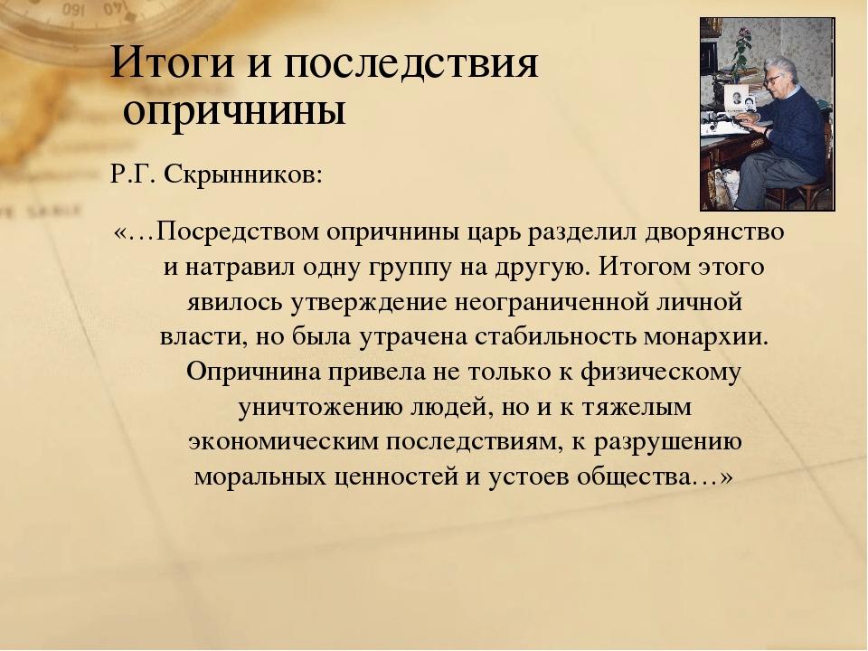 Р.Г. Скрынников: «…Посредством опричнины царь разделил дворянство и натравил...