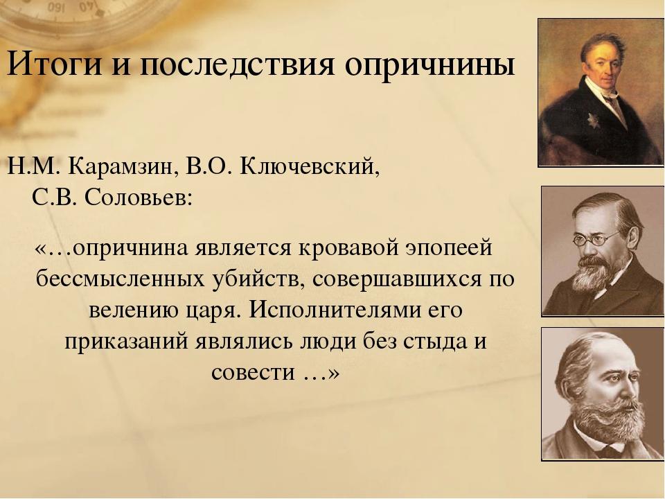 Итоги и последствия опричнины Н.М. Карамзин, В.О. Ключевский, С.В. Соловьев:...