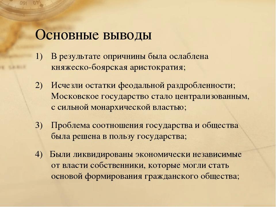 Основные выводы В результате опричнины была ослаблена княжеско-боярская арист...
