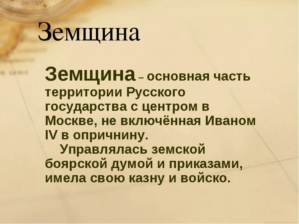 Земщина Земщина – основная часть территории Русского государства с центром в...