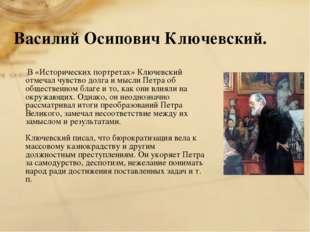 Василий Осипович Ключевский. В «Исторических портретах» Ключевский отмечал ч