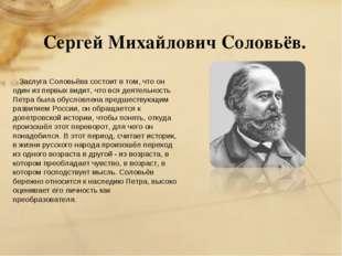 Сергей Михайлович Соловьёв. Заслуга Соловьёва состоит в том, что он один из