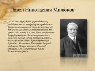 П. Н. Милюков, в своих произведениях развивает мысль, что реформы проводилис