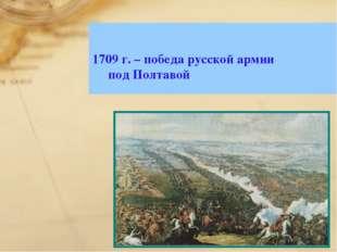 1709 г. – победа русской армии под Полтавой