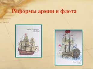 Реформы армии и флота