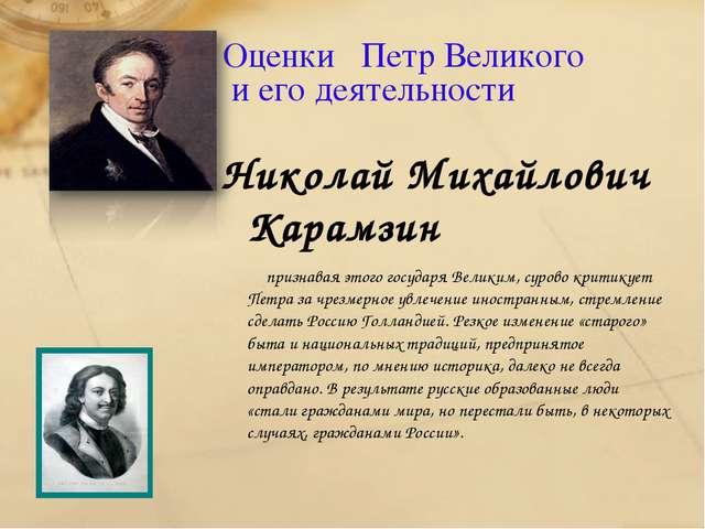 Оценки Петр Великого и его деятельности Николай Михайлович Карамзин признавая...
