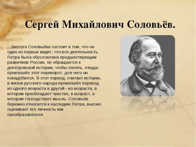 Сергей Михайлович Соловьёв. Заслуга Соловьёва состоит в том, что он один из...