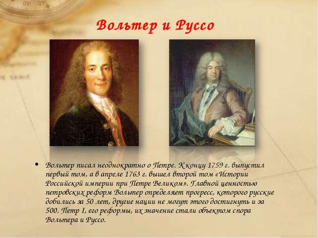 Вольтер писал неоднократно о Петре. К концу 1759 г. выпустил первый том, а в...