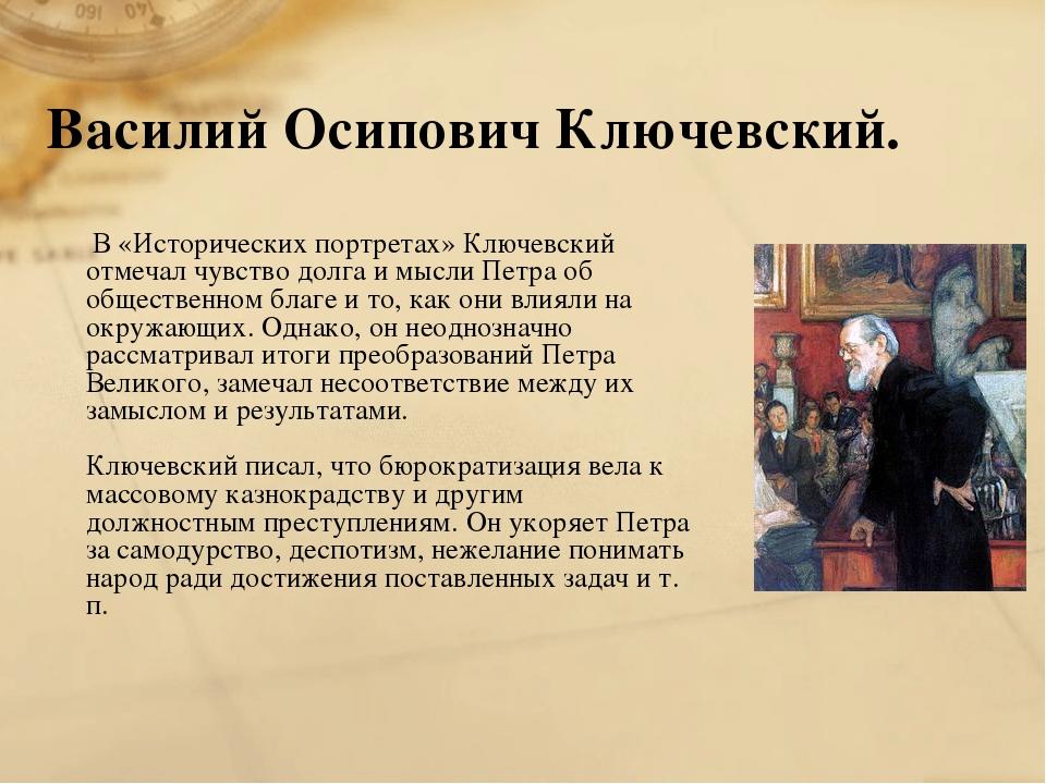 Василий Осипович Ключевский. В «Исторических портретах» Ключевский отмечал ч...