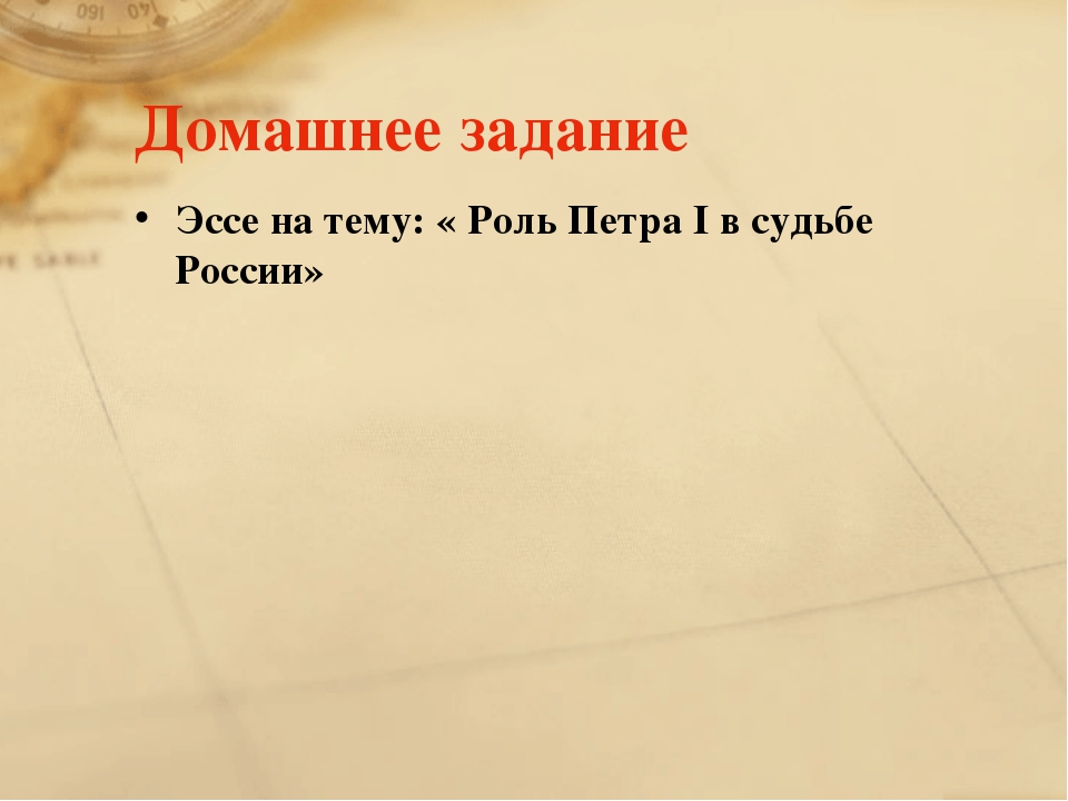 Домашнее задание Эссе на тему: « Роль Петра I в судьбе России»