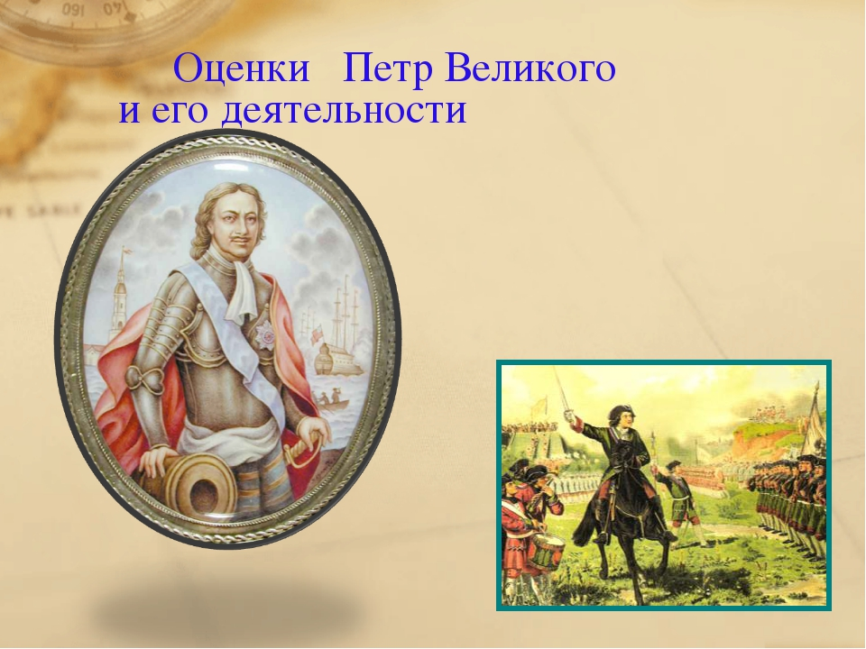 Оценки Петр Великого и его деятельности
