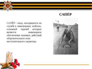 САПЁР- лицо, находящееся на службев инженерных войсках, основной задачей ко