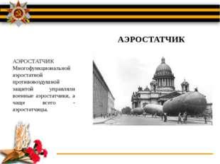 АЭРОСТАТЧИК Многофункциональной аэростатной противовоздушной защитой управлял