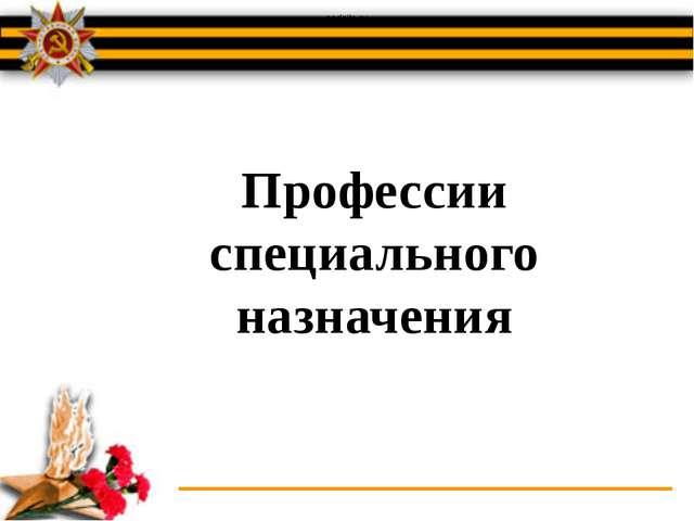 Профессии специального назначения pedsite.ru