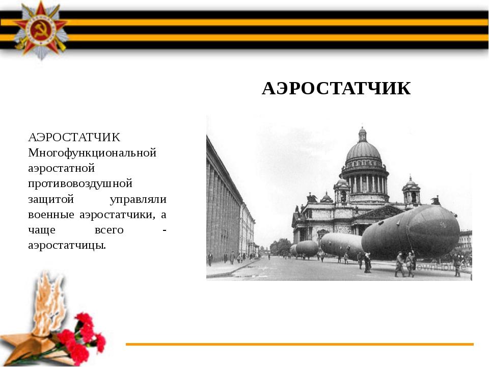 АЭРОСТАТЧИК Многофункциональной аэростатной противовоздушной защитой управлял...