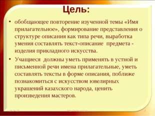 Цель: обобщающее повторение изученной темы «Имя прилагательное», формирование