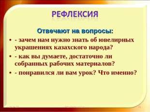 Отвечают на вопросы: - зачем нам нужно знать об ювелирных украшениях казахско