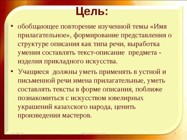 Цель: обобщающее повторение изученной темы «Имя прилагательное», формирование...