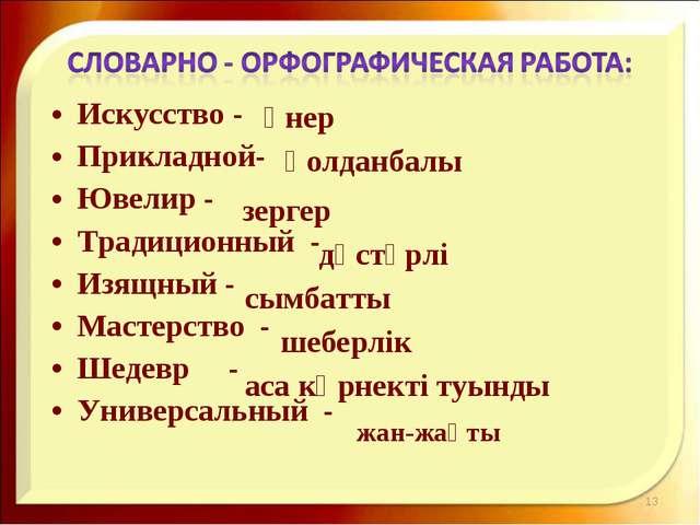 Искусство - Прикладной- Ювелир - Традиционный - Изящный - Мастерство - Шедевр...