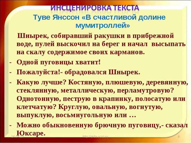 Туве Янссон «В счастливой долине мумитроллей» Шнырек, собиравший ракушки в пр...