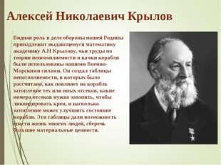 Алексей Николаевич Крылов Видная роль в деле обороны нашей Родины принадлежит