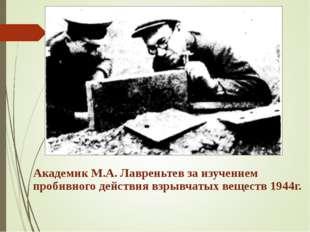 Академик М.А. Лавреньтев за изучением пробивного действия взрывчатых веществ