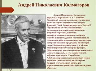 Андрей Николаевич Колмогоров Андрей Николаевич Колмогоров родился 25 апреля 1