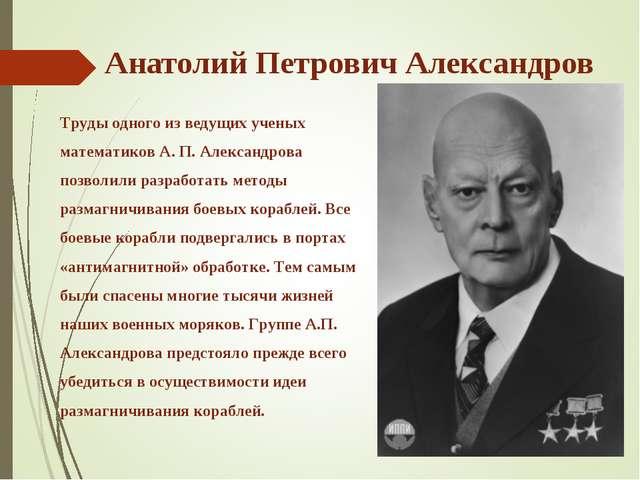 Анатолий Петрович Александров Труды одного из ведущих ученых математиков А. П...